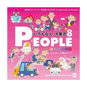 ILLUSTRATION BOX Vol.10 PEOPLE 8 〈いろんな人、大集合 8『ほのぼの保険』〉|dtp
