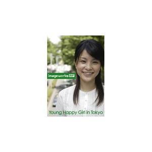 Image Werks RF 44 Young Happy Girl in Tokyo〈ヤング ハッピー ガール イン トウキョウ〉|dtp