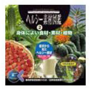 マルク ヘルシー素材図鑑:2(身体によい食材・素材・植物)|dtp
