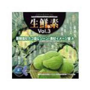 マルク 生鮮の素 Vol.3(新鮮食材カゴ盛&シーン・素材イメージ編A)|dtp