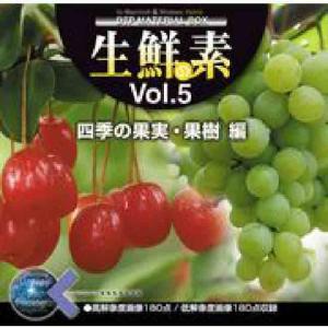 マルク 生鮮の素 Vol.5 (四季の果物・果樹 編)|dtp