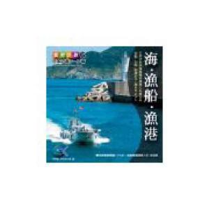 マルク 食材の旅:6 海 漁船 漁港(日本の海シーン編)|dtp