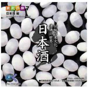 マルク 食材の旅:7 日本酒 山田錦 酵母(日本酒編)|dtp