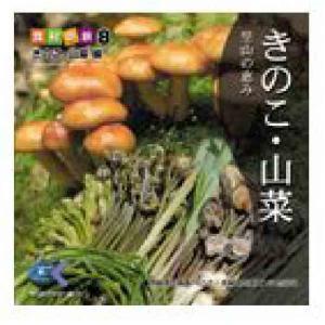 マルク 食材の旅:8 松茸 ナメコ 椎茸(きのこ・山菜編)|dtp