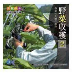マルク 食材の旅9「野菜収穫2」編|dtp