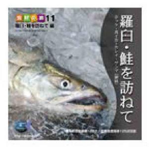 マルク 食材の旅11「羅臼・鮭を訪ねて」編|dtp