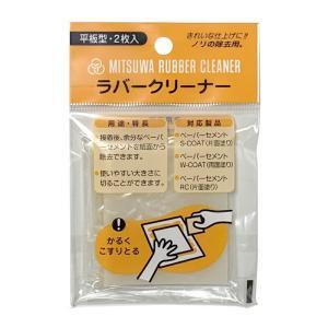 MITSUWA(ミツワ)ラバークリーナー 平型2枚入り(61mm×55mm)|dtp