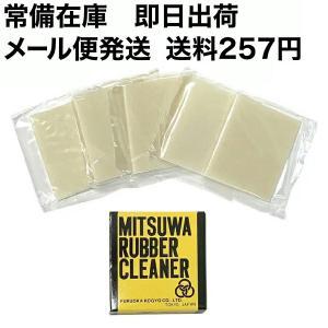 MITSUWA(ミツワ)ラバークリーナー 平型5枚入り(61mm×55mm)|dtp