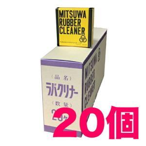 MITSUWA(ミツワ)ラバークリーナー 平型5枚入り 20個セット|dtp