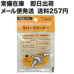 MITSUWA(ミツワ)ラバークリーナー 巻型(15mm×450mm)|dtp