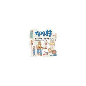 イラスト村 Vol.38 オンリー・イエスタデイ60's 70's dtp