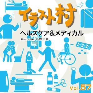 イラスト村 Vol.57 ヘルスケア&メディカル|dtp