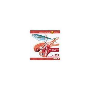 MIXAイメージライブラリーVol.219 スーパーリアルイラスト 魚・肉|dtp