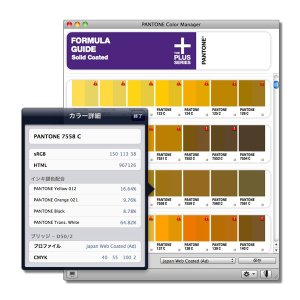 PANTONE カラーマネージャー ソフトウェア[CD-ROM版] dtp