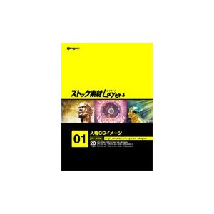 ストック素材Layers Vol.1 人物CGイメージ|dtp