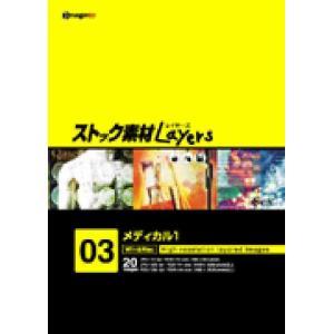 ストック素材Layers Vol.3 メディカル1|dtp