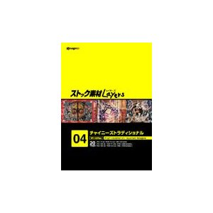 ストック素材Layers Vol.4 チャイニーズトラディショナル|dtp