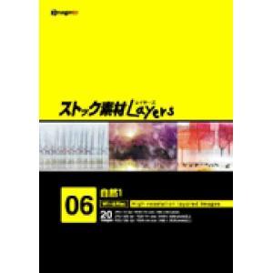 ストック素材Layers Vol.6 自然1|dtp