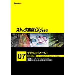 ストック素材Layers Vol.7 デジタルイメージ1|dtp