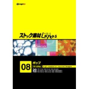 ストック素材Layers Vol.8 ポップ|dtp