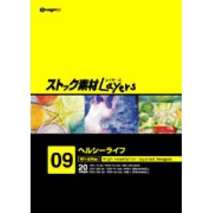 ストック素材Layers Vol.9 ヘルシーライフ|dtp