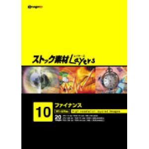 ストック素材Layers Vol.10 ファイナンス|dtp