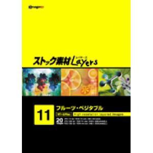 ストック素材Layers Vol.11 フルーツ・ベジタブル|dtp