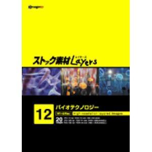 ストック素材Layers Vol.12 バイオテクノロジー|dtp