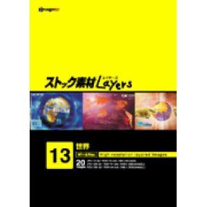 ストック素材Layers Vol.13 世界|dtp