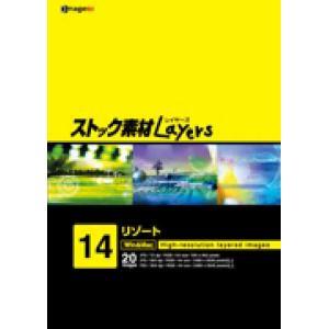ストック素材Layers Vol.14 リゾート|dtp