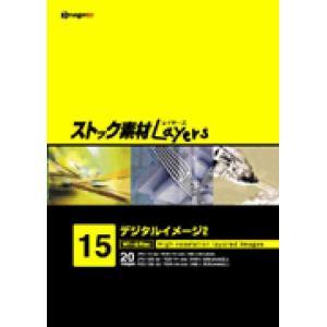 ストック素材Layers Vol.15 デジタルイメージ2|dtp