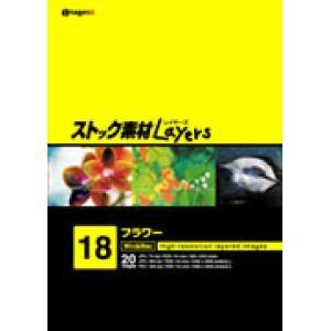 ストック素材Layers Vol.18 フラワー dtp