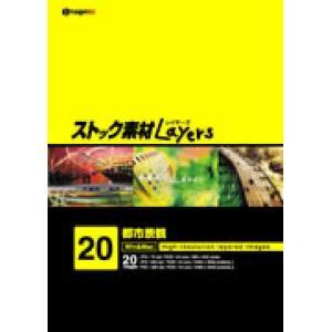 ストック素材Layers Vol.20 都市景観|dtp