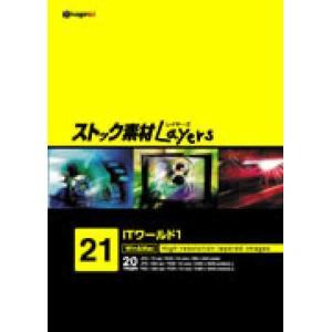 ストック素材Layers Vol.21 ITワールド1|dtp