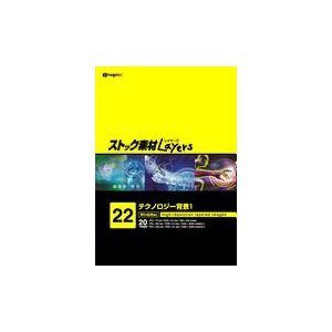 ストック素材Layers Vol.22 テクノロジー背景1|dtp