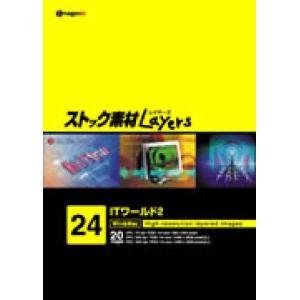ストック素材Layers Vol.24 ITワールド2|dtp