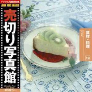 売切り写真館 JFI 019 食材・料理 Food|dtp