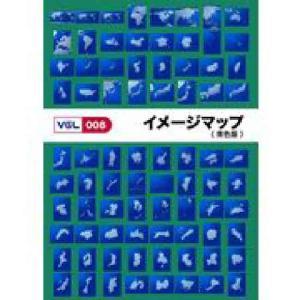 VGL-008 「イメージマップ/青色版」|dtp