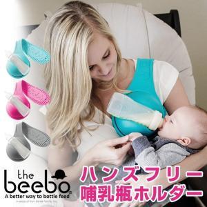 ビーボ      哺乳瓶 0歳 0才 ベビー 赤ちゃん 出産祝い 読み聞かせ プレゼント 双子 ミル...