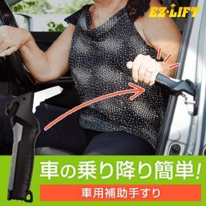 EZ・LIFT EASYLIFT 車 カー用品 カーアクセサリー ドア 補助 手すり グリップ 持手 安心 「イージーリフト 2個セット」|dts