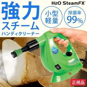 h2o スチームクリーナー スチームモップ ハンディスチーマー ドライスチーム 洗浄  掃除 汚れ ...