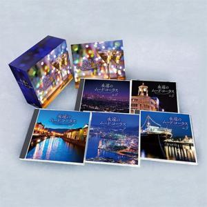 BEST CD5枚セット 永遠のムード・コーラス     CD ハーモニー コーラス 昭和 楽曲 90曲