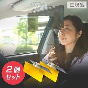 デイ&ナイト カーサンバイザー 車 カー用品 日除け 紫外線 「パーフェクトビュー 2個+イージーリフトセット」|dts