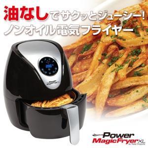 フライヤー ヘルシー 揚げ物 料理 カロリー 脂 1台4役 くっつきにくい フライ料理 ロースト料理 グリル料理 マジックフライヤー「パワーマジックフライヤーXL」 dts