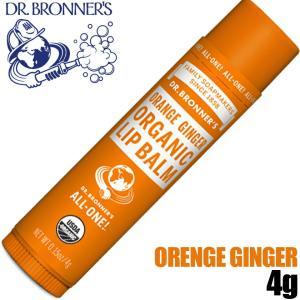 メール便のみ送料無料 ドクターブロナー オーガニック リップ バーム 4g オレンジジンジャー DBOB