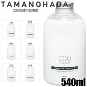 宅配便 玉の肌石鹸 タマノハダ コンディショナー 540ml...