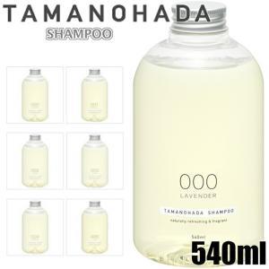 宅配便 送料無料 玉の肌石鹸 タマノハダ シャンプー 540...