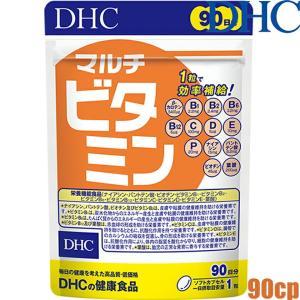 宅配便 ゆうパケット可 ディーエイチシー DHC マルチビタミン 徳用 90粒/90日分