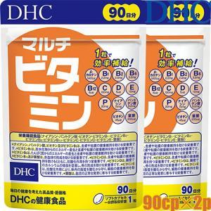 ゆうパケットのみ送料無料 ディーエイチシー DHC マルチビタミン 徳用 90粒/90日分×2個