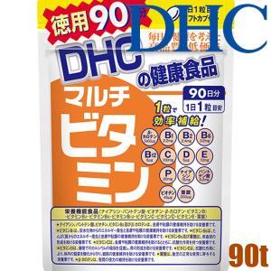 ゆうパケットのみ送料無料 ディーエイチシー DHC マルチビタミン 徳用 90粒/90日分